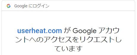 グーグルサーチコンソールとの連携許可