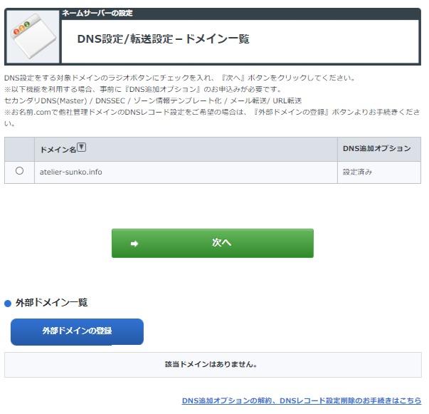 DNS設定、転送設定のドメイン一覧ページ