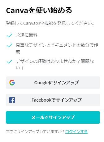 canvaの登録方法