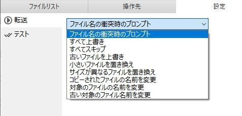 同名ファイルの時の処理設定
