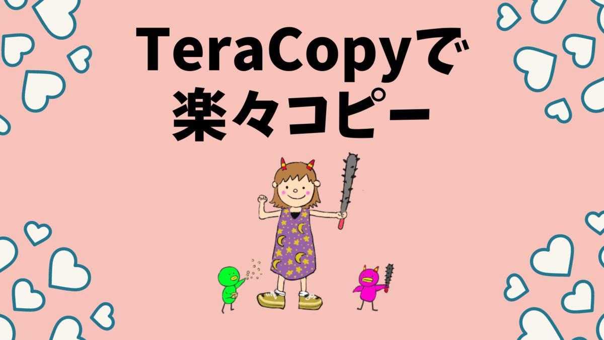 TeraCopyで楽々コピー