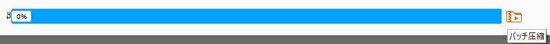 ファイルの圧縮設定