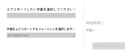 字幕エクスポート