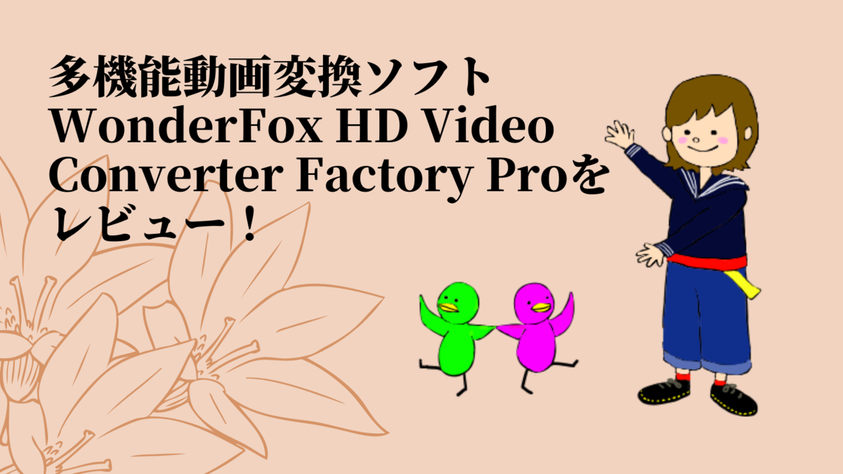 多機能動画変換ソフトWonderFox HD Video Converter Factory Proをレビュー