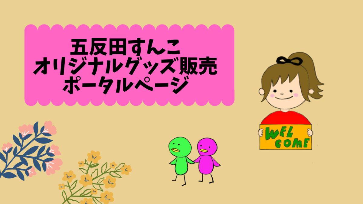 五反田すんこオリジナルグッズ販売ポータルページ