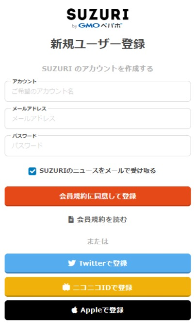 SUZURIユーザー情報入力