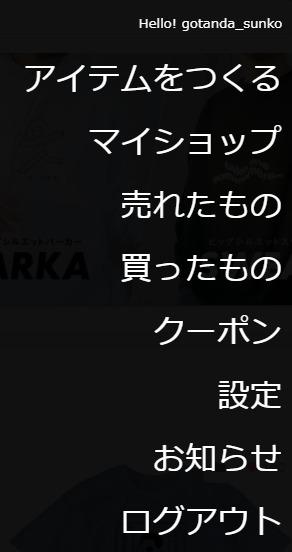 SUZURIメニュー画面