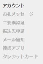 SUZURIのアカウント設定