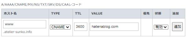 DNSレコードをはてなブログ用に設定する