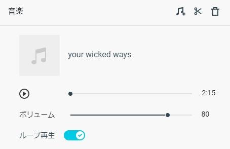 音楽を追加編集