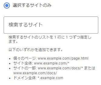 検索するサイトを設定