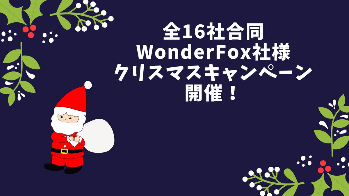 全16社合同WonderFox社様クリスマスキャンペーン開催
