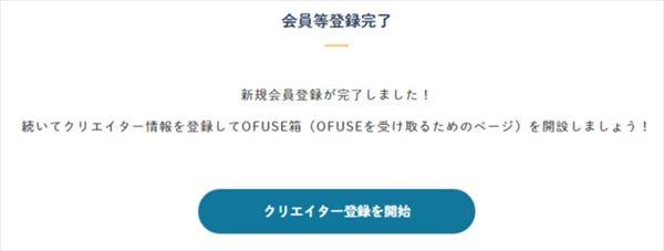 OFUSE箱の設定