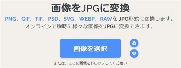 JPGに変換する