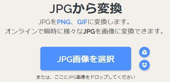JPGを変換する