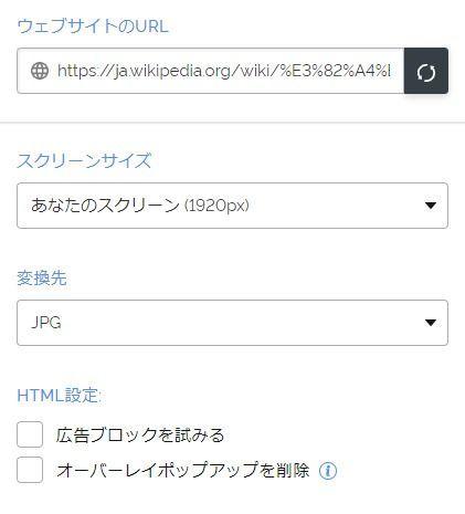 HTMLから変換