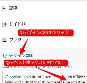 CSSを貼り付ける