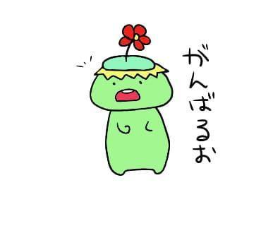 【LINEスタンプ】ゆるいかっぱスタンプ