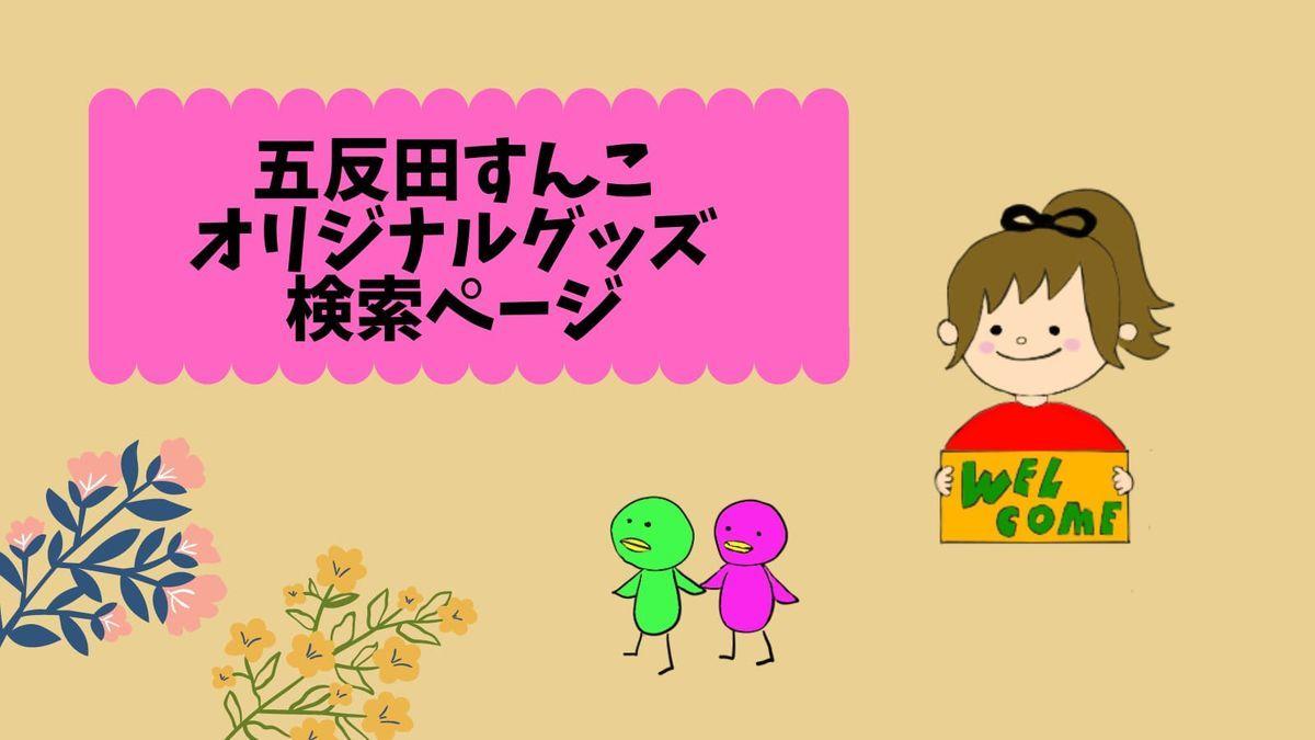 五反田すんこオリジナルグッズ検索ページ