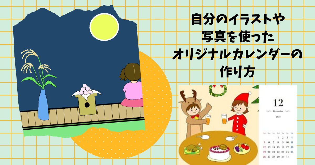 f:id:sunko-chan:20210504180126p:plain