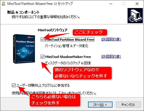 MiniTool Partition Wizardのインストール