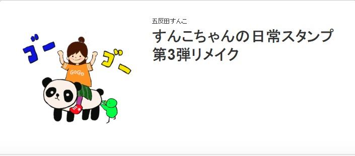 すんこちゃんの日常スタンプ第3弾リメイク