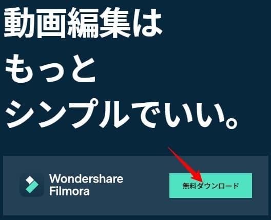 Wondershare Filmoraのダウンロード