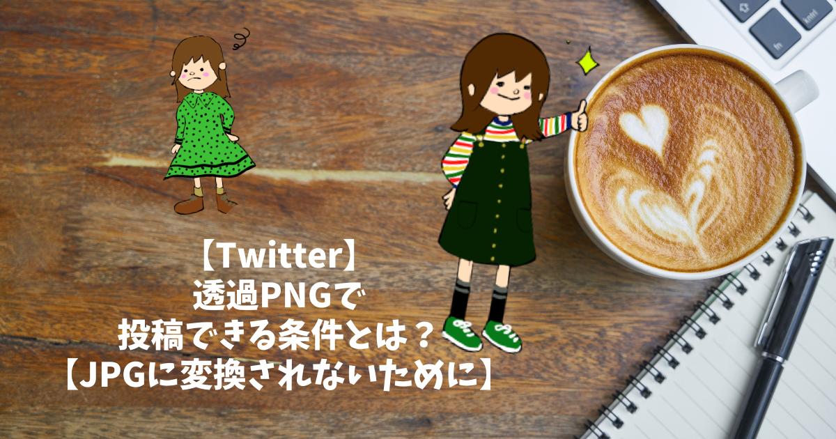 f:id:sunko-chan:20211011180048p:plain