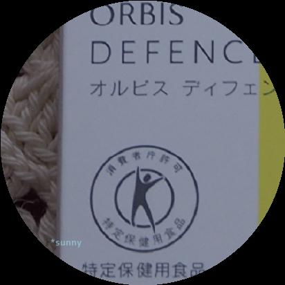 【ORBIS】「ディフェンセラ」をトクホマーク紹介