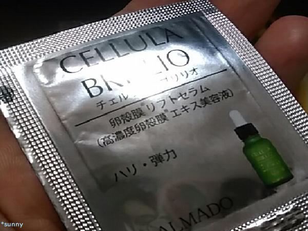 「チェルラーブリリオ」卵殻膜リフトセラム