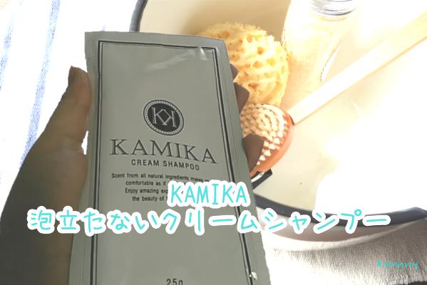 白髪ケア【KAMIKA】クリームシャンプー