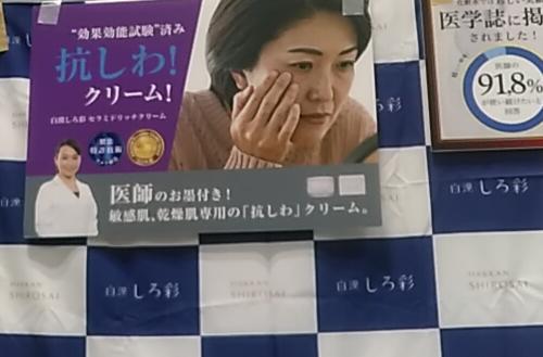【白漢しろ彩】の「セラミドリッチクリーム」