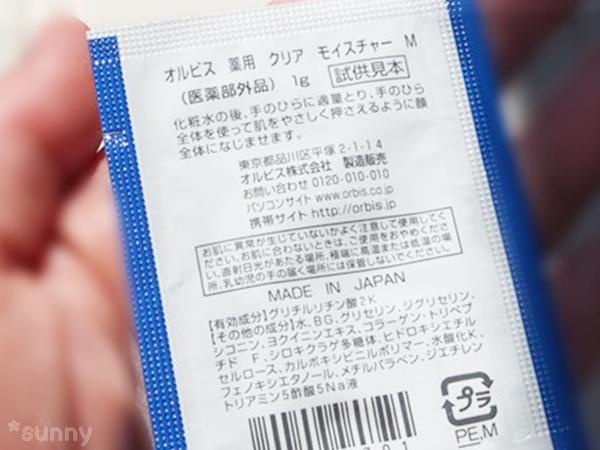 【オルビス】薬用クリア モイスチャー成分