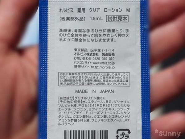 【オルビス】薬用クリアローション成分