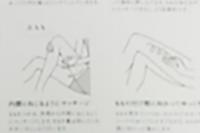【バンビウォーター】セルフマッサージ
