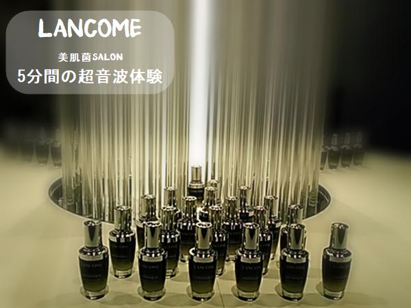 LANCOME(ランコム)美肌菌サロン 輝き肌体験