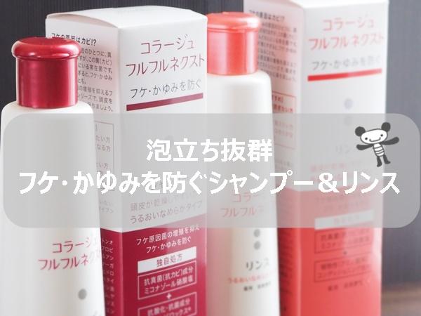 フケ・かゆみ・抜け毛 コラージュ【フルフルネクスト】シャンプー&リンス