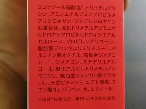 コラージュ【フルフルネクスト】リンス