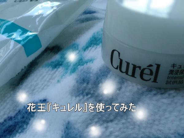 キュレル【潤浸保湿フェイスクリーム】