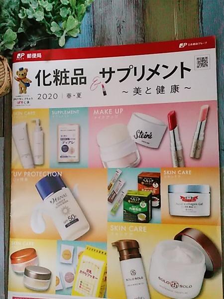 郵便局の化粧品オンライン