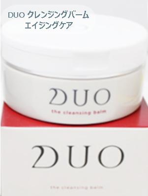 DUO【ザ クレンジングバーム】