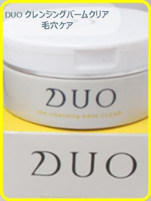 DUO【ザ クレンジングバームクリア】