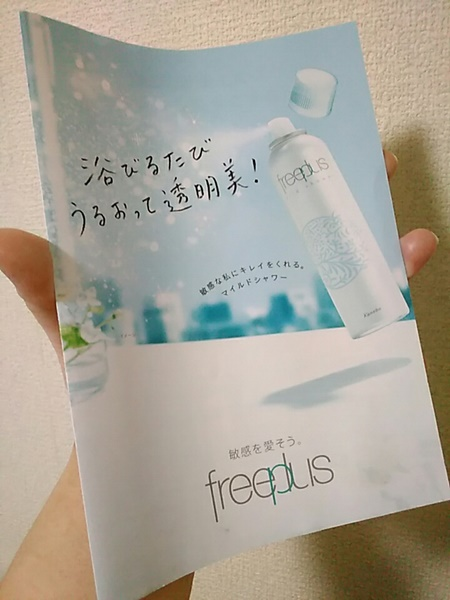 freeplus マイルドシャワー