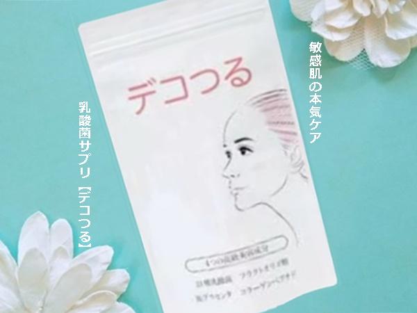 【デコつる】乳酸菌サプリ