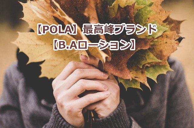 POLA・B.Aローション