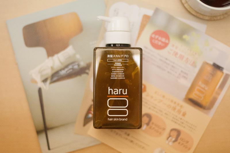 haru黒髮スカルプシャンプー