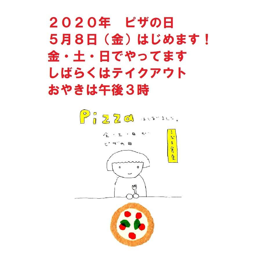 f:id:sunnypizza:20200501165537j:plain