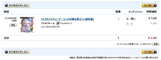 f:id:sunoho:20120619165440p:image