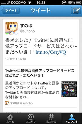 f:id:sunoho:20121212161955p:image