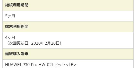 f:id:sunoho:20200207161627p:plain